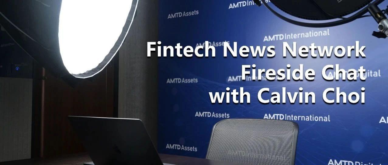 AMTD News   Calvin Choi on Fintech Fireside Asia