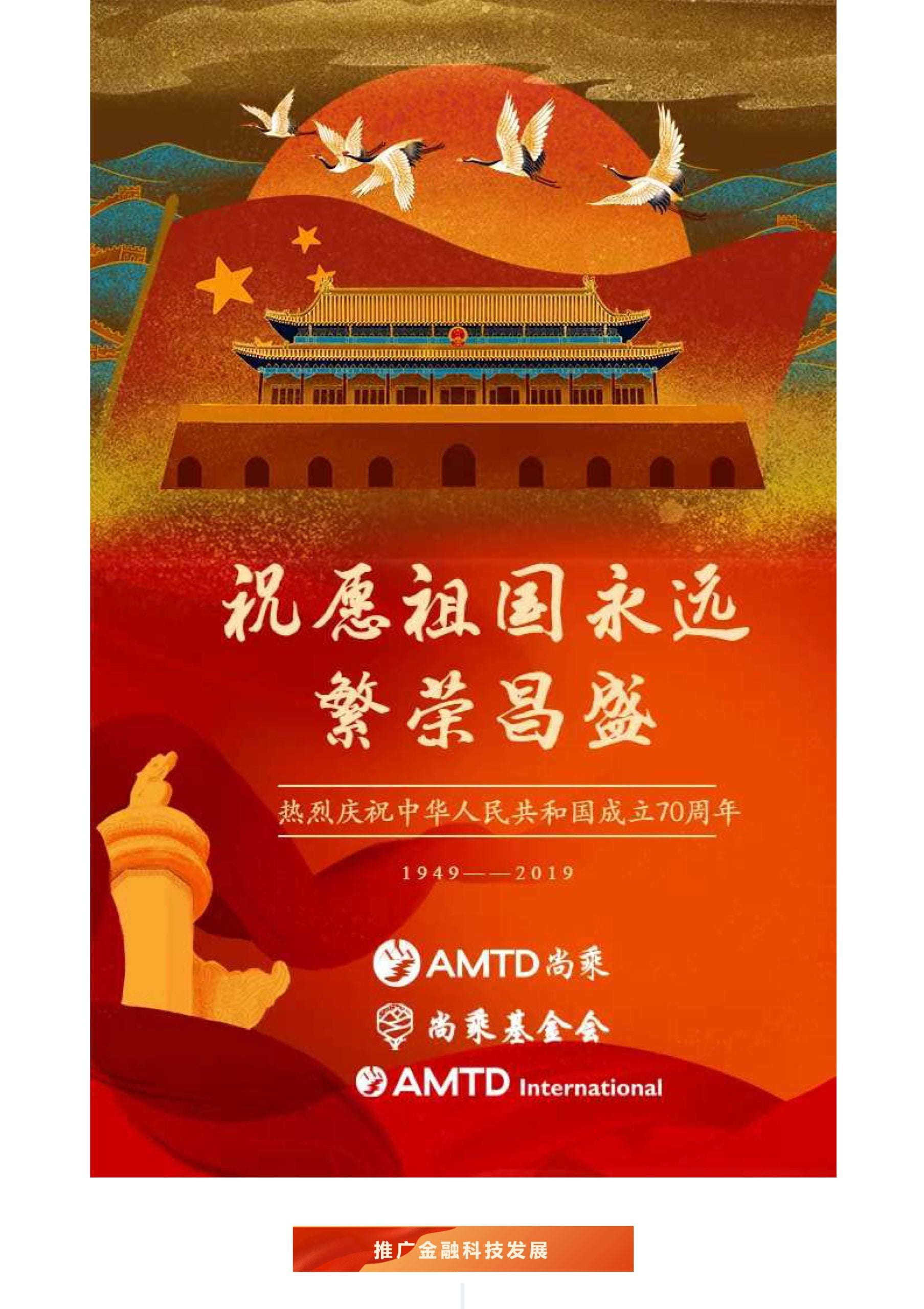 """「AMTD · My Country and I」Vol.1 