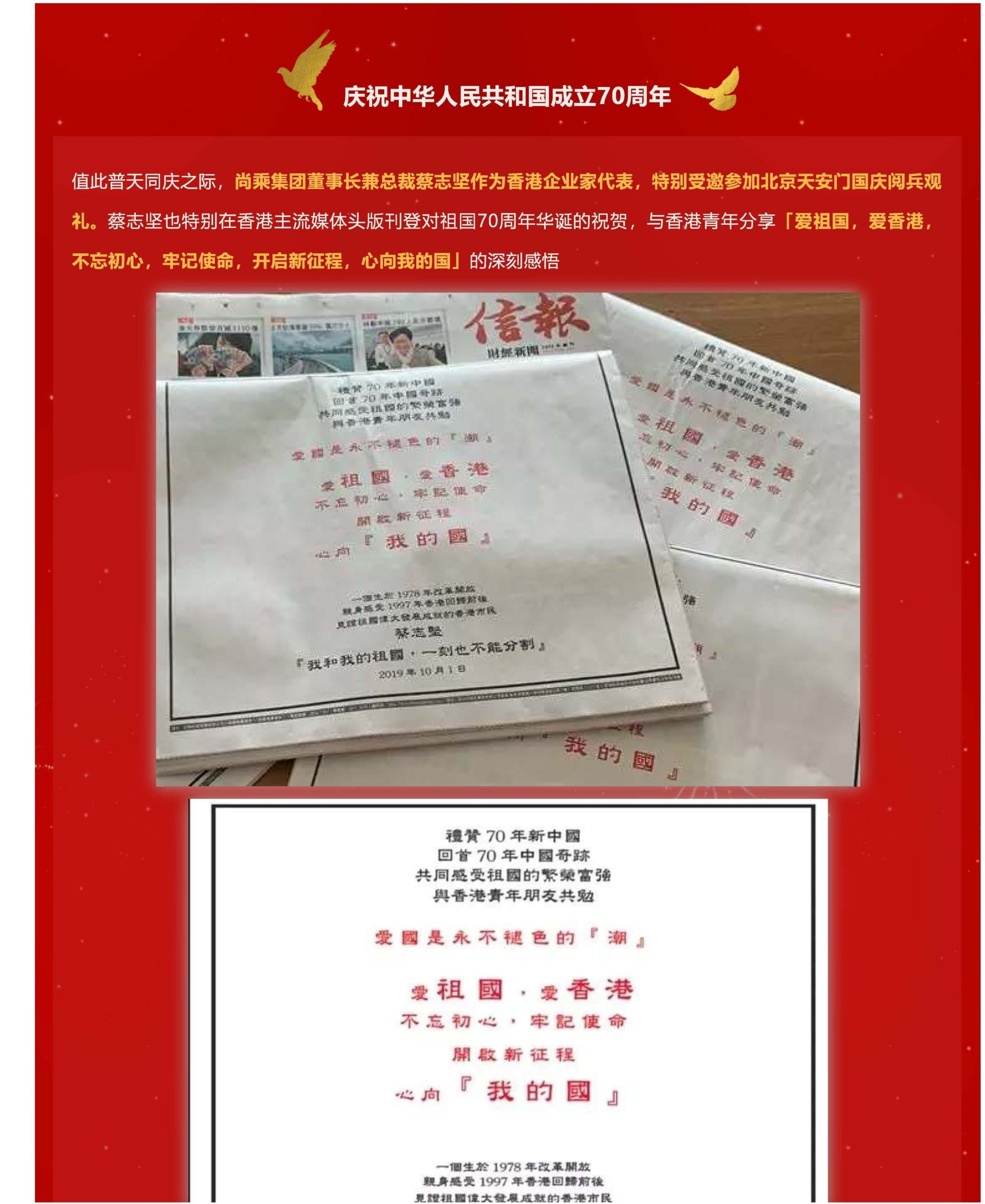 Calvin Choi celebrated the 70th anniversary of the National Day on the front page of Hong Kong's mainstream media on October 1st: love the motherland, love Hong Kong, remain true to the original aspiration, keep the mission firmly in mind, start a new expedition, and a loyal heart for my country!
