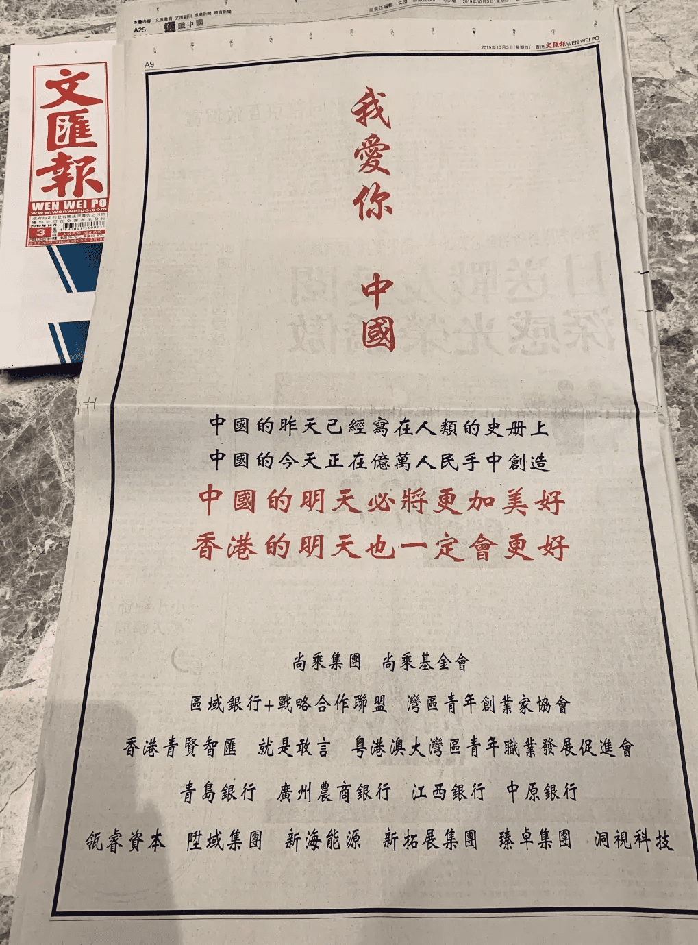 AMTD Cooperate with A Number of Patriotic Hong Kong Associations, Banks, Enterprises and Other Partners to Appeal: To Be Proud of the Great Motherland and Strive for Hong Kong