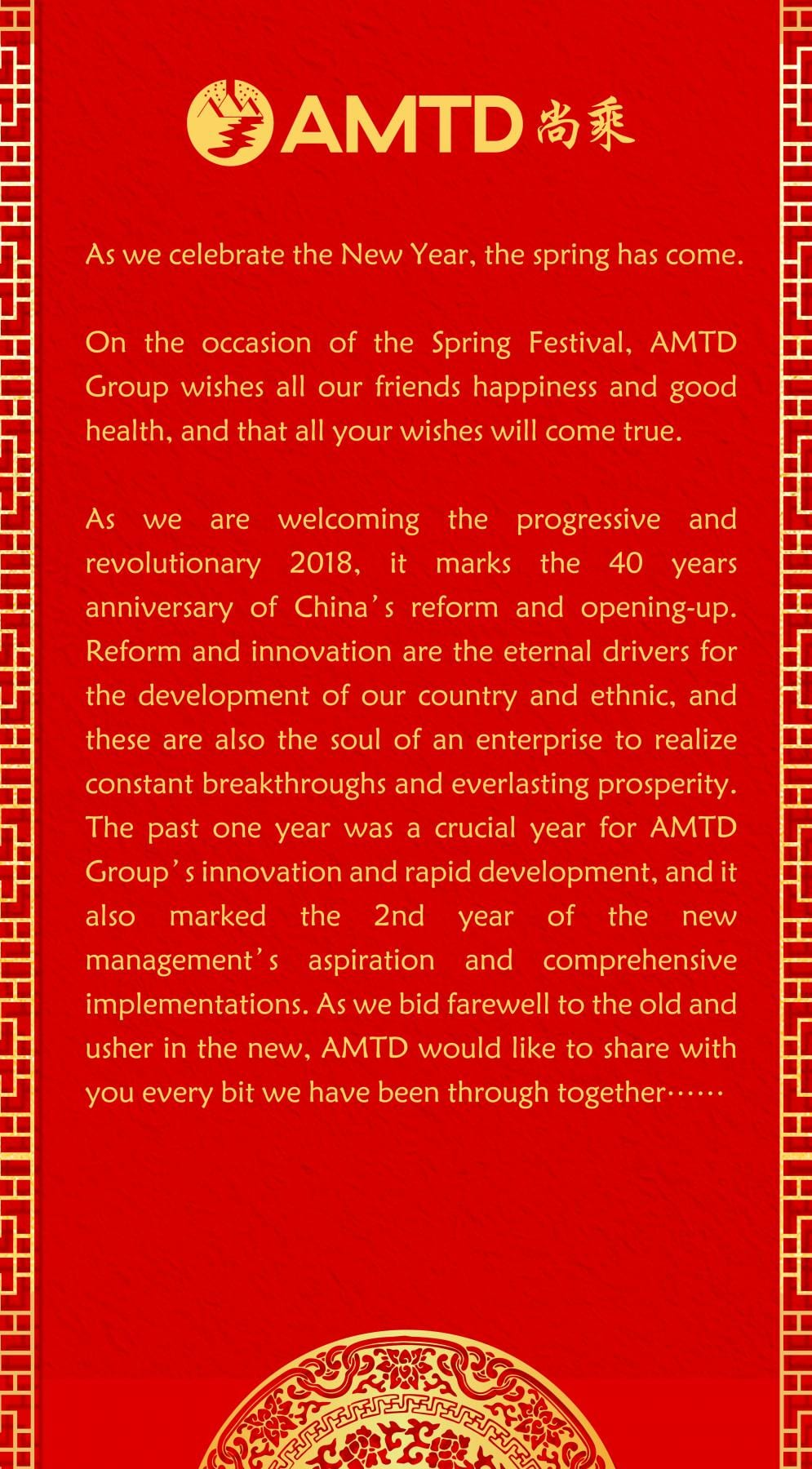New Year Greetings from AMTD | Looking Back, bidding farewell to the old and ushering in the new